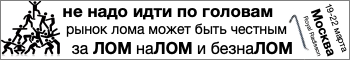 Русмет (Руслом)